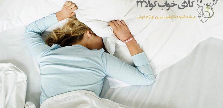 اثرات خواب راحت بر سلامت جسمی، روحی و ذهنی (۲)