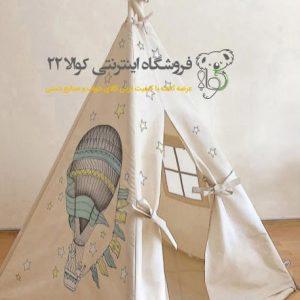 چادر بازی سرخپوستی طرح بالن آبی