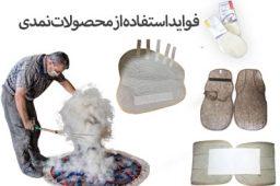 فواید استفاده از محصولات نمدی